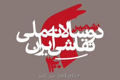 آثار ۲هزار هنرمند به نهمین دوسالانه ملی نقاشی ایران رسید Image