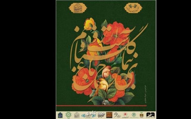 برگزاری رویداد فرهنگی هنری برای گل ها و گیاهان بومی ایران Image