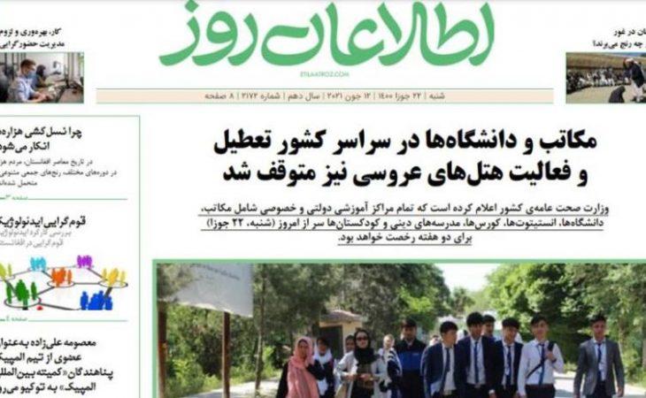 كلكین پنجره ای برای شناخت افغانستان Image