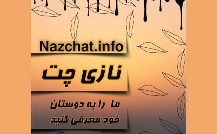 معرفی بهترین چتروم فارسی ایرانی Image