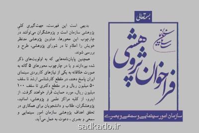 انتشار فراخوان پژوهشی سازمان سینمایی Image