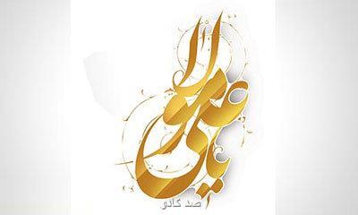 با موضوع جایگاه اندیشه و كلام امیرالمومنین(ع) در میان اندیشمندان غربی؛ مستند امام علی در كمبریج پخش می شود Image