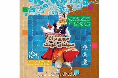 در اصفهان صورت می گیرد؛ اكران نسخه مرمت شده شهرموش ها Image