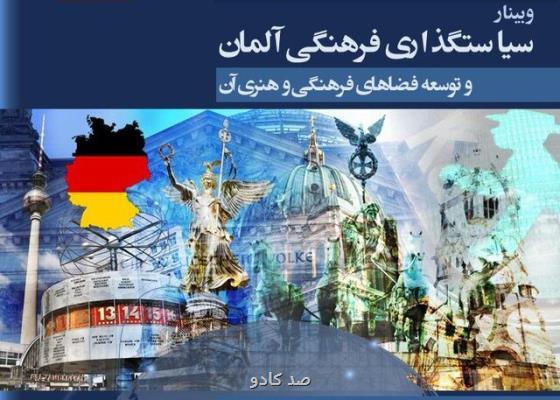 نگاهی به تجربه آلمان در توسعه فضاهای فرهنگی و هنری Image