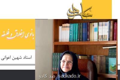 سه شنبه ۱۲ مرداد ماه: نمایش مستند زندگی شهین اعوانی در برنامه حکایت دل شبکه چهار Image