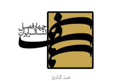 با خروج تهران از وضعیت قرمز كرونایی؛ ششمین کارگاه های چهارفصل تئاتر ایران Image