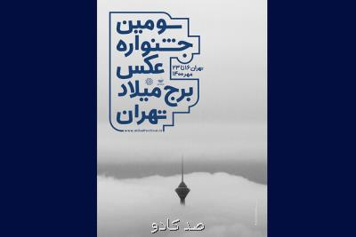 تمدید جشنواره عکس برج میلاد تا ۲ آبان Image