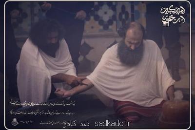 امیرکبیر در خون بزودی آماده پخش می شود Image