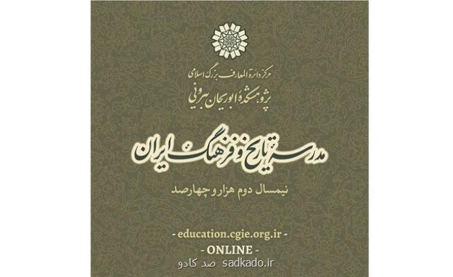 برگزاری مدرسه تاریخ و فرهنگ ایران Image