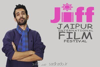 داوری یک فیلمساز ایرانی در چهاردهمین جشنواره فیلم جیپور Image